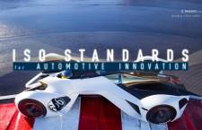 มาตรฐานไอเอสโอสำหรับนวัตกรรมยานยนต์