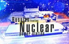 ปี 2016 รัสเซียจะเป็นชาติแรกในโลกที่มีโรงไฟฟ้านิวเคลียร์ลอยน้ำ