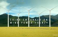 จีนรุกใช้พลังงานลม สู้ภาวะโลกร้อน