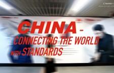 จีนเชื่อมต่อทั่วโลกด้วยมาตรฐาน