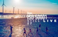 ISO 50001 ระบบการจัดการพลังงานเพื่ออนาคตที่ยั่งยืน