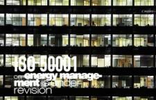 ไอเอสโอทบทวนมาตรฐานระบบการจัดการพลังงาน