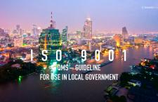 ไอเอสโอช่วยรัฐบาลท้องถิ่นมีแนวทางการใช้งาน ISO 9001
