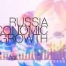 Russia กำลังจะกลายเป็นหนึ่งในผู้นำเศรษฐกิจโลกจริงหรือ