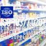 คู่มือความปลอดภัยของสินค้าอุปโภคบริโภค – ISO 10377